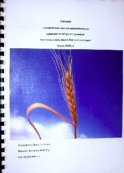 wheatbook