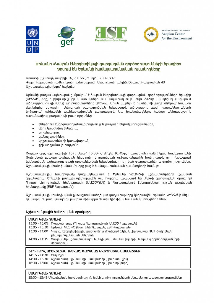 zYerevan SEAP Workshop Announcement Sept 16 (Armenian)