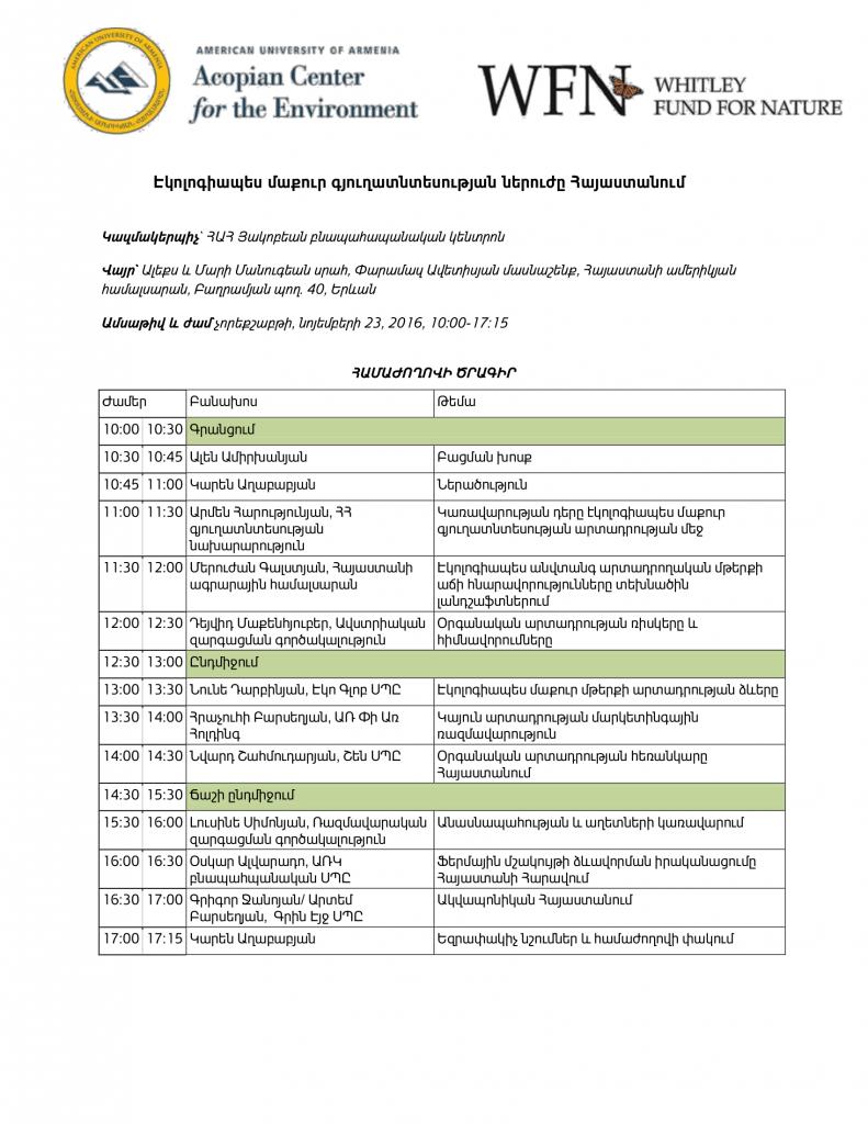 Conference-Agenda-final2-2